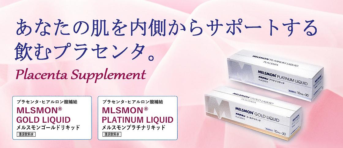 メルスモン製薬 / TOPページ